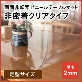 【国産】透明2�厚両面非転写ビニールテーブルマット(定型)非密着クリアタイプ 約750×約1200 サイズ