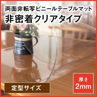 【国産】透明2�厚両面非転写ビニールテーブルマット(定型)非密着クリアタイプ 約800×約1350 サイズ