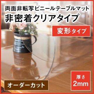 【国産】透明2�厚両面非転写ビニールテーブルマット(別注)変形非密着クリアタイプ 500×500 以内