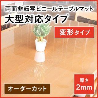 【国産】透明2�厚両面非転写ビニールテーブルマット(別注)変形大型対応タイプ 500×500 以内