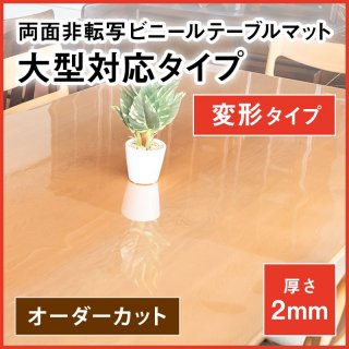 【国産】透明2�厚両面非転写ビニールテーブルマット(別注)変形大型対応タイプ 750×1000 以内