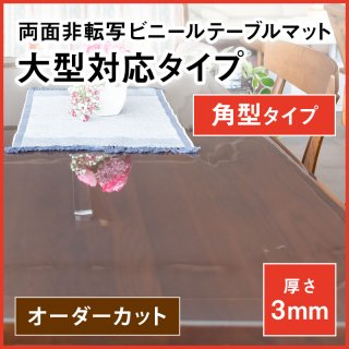 【国産】透明3�厚両面非転写ビニールテーブルマット(別注)角形大型対応タイプ 500×500 以内