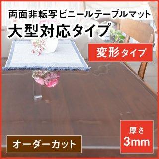 【国産】透明3�厚両面非転写ビニールテーブルマット(別注)変形大型対応タイプ 1800×2200 以内