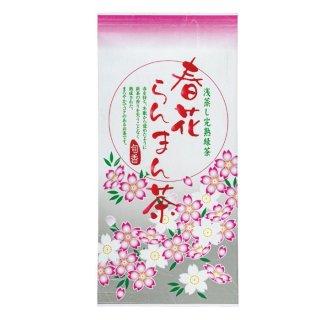 春花らんまん茶 100g