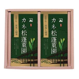 カネ松蓬莱園深蒸し緑茶 100g平袋2本化粧箱入