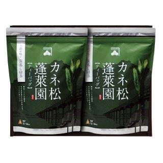 カネ松蓬莱園深蒸し緑茶ティーバッグ2本箱入
