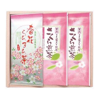 平袋3本入 (さくら煎茶リーフ2・春花らんまん茶1)