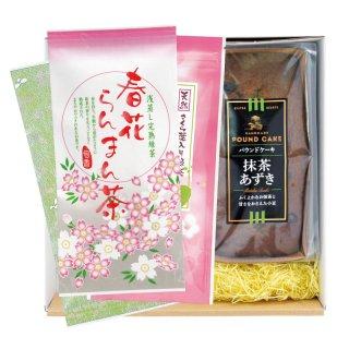 パウンドケーキセット(平袋3本入(抹茶入玄米茶・春花らんまん茶・さくら煎茶)