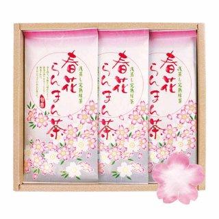 春花らんまん茶 100g平袋3本箱入