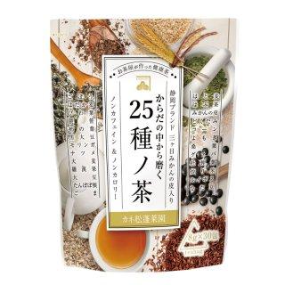 25種ノ茶 (8g×30P)