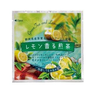 レモン香る煎茶 3g一煎パック