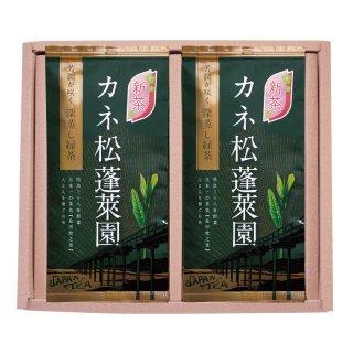 【予約5/2以降〜】新茶 カネ松蓬莱園深蒸し緑茶 100g平袋2本化粧箱入