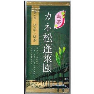 【予約5/1頃発送予定】新茶 カネ松蓬莱園深蒸し緑茶(リーフ) 100g