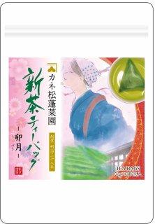 【予約 4/30頃発送予定】新茶 ティーバッグ 卯月(3g×30)