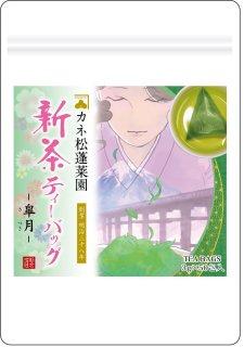 【予約 5/15頃発送予定】新茶 ティーバッグ 皐月(5g×50)