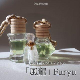 風の時代シリーズ 「風龍」Furyu