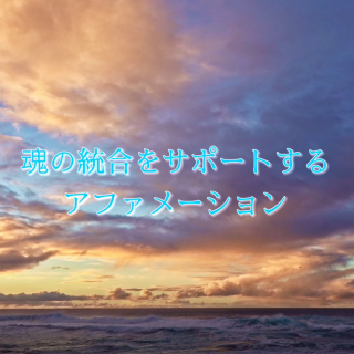 <img class='new_mark_img1' src='https://img.shop-pro.jp/img/new/icons14.gif' style='border:none;display:inline;margin:0px;padding:0px;width:auto;' />無料動画《魂の統合をサポートするアファメーション》ダウンロード商品
