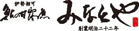 鮎の甘露煮専門店「みなとや」三重県多気郡多気町相可