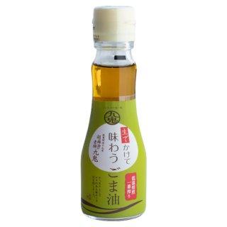 九鬼 生でかけて味わうごま油(一番搾り)【GA-2】