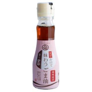九鬼 生でかけて味わうごま油(香り芳醇)【GA-3】