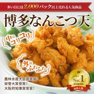 博多なんこつ天(1000g)