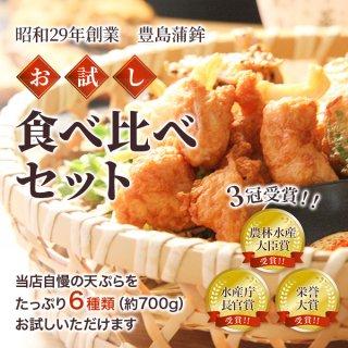 【2個セット】お試し食べ比べセット(6種類)【送料無料】