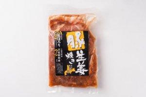 豆ほろり オリジナル豚肩ロース生姜焼き