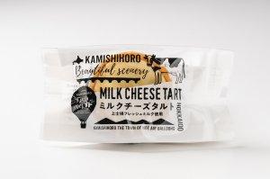 上士幌ミルクチーズタルト