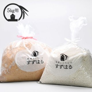 原料セット 白 5kg用