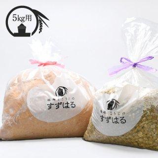 原料セット 豆赤 5kg用