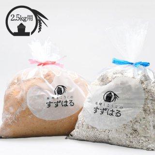原料セット 麦白 2.5kg用