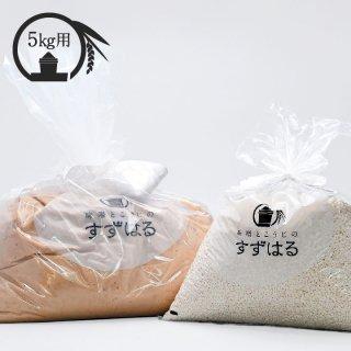 塩入蒸豆セット 白 5kg用