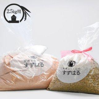 塩入蒸豆セット 赤 2.5kg用