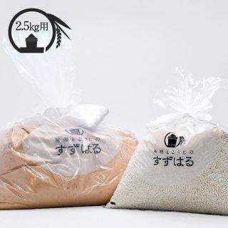 塩入蒸豆セット 白 2.5kg用