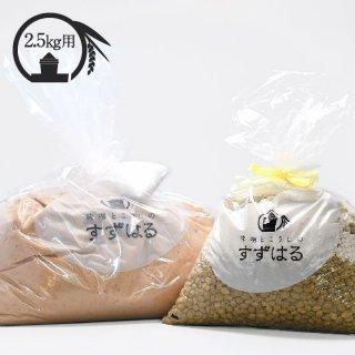 塩入蒸豆セット ミックス 2.5kg用