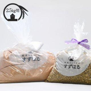 塩入蒸豆セット 豆赤 2.5kg用