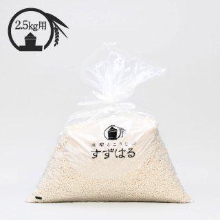味噌用麹 白 2.5kg用