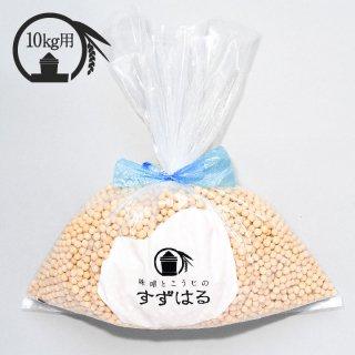 乾燥大豆 10kg用