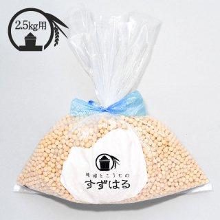 乾燥大豆 2.5kg用
