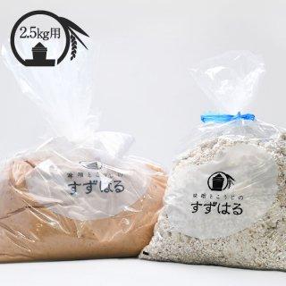 塩入蒸豆セット 麦白 2.5kg用