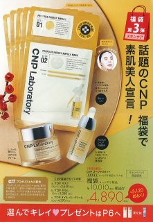 CNP ゴージャスセット