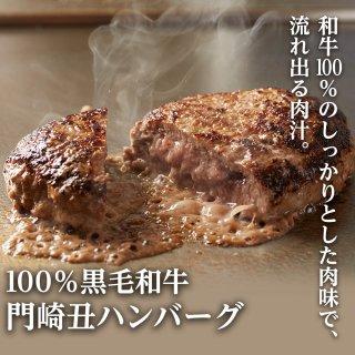 100%黒毛和牛門崎丑ハンバーグ 150g×10個