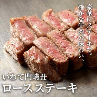 いわて門崎丑ロースステーキ 200g×3