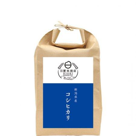 新米!!新潟県産コシヒカリ 5kg