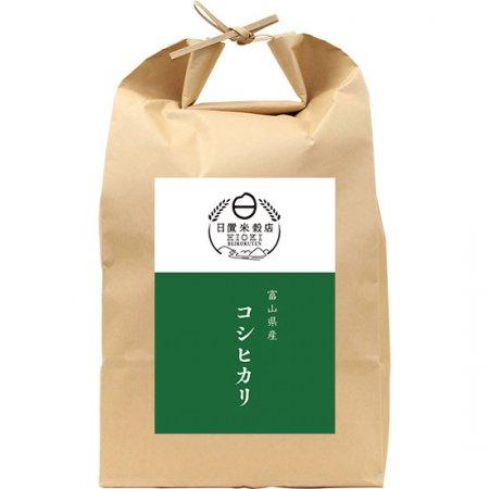富山県産コシヒカリ 10kg