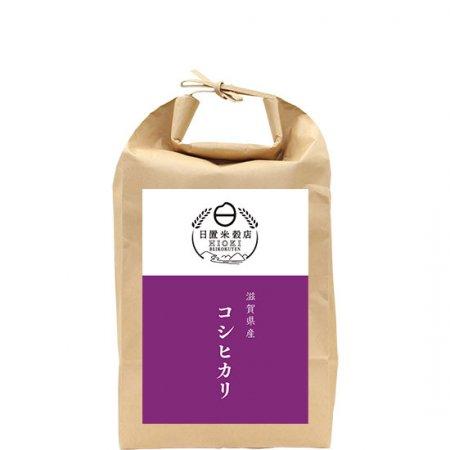 新米!!滋賀県産コシヒカリ 5kg