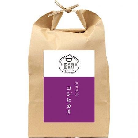 新米!!滋賀県産コシヒカリ 10kg