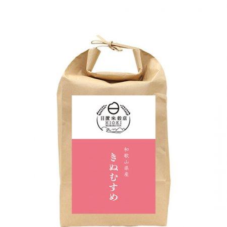 和歌山県産きぬむすめ 5kg