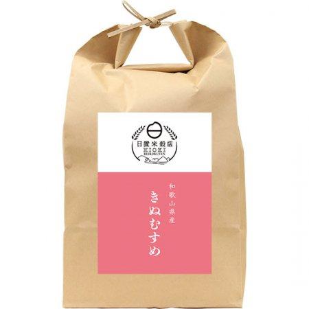 和歌山県産きぬむすめ 10kg