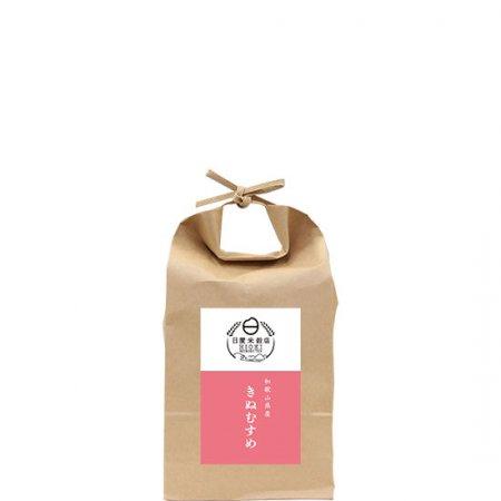 和歌山県産きぬむすめ 2kg